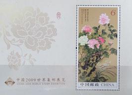 中国2009国際切手展小型シート
