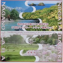 地方自治法施行六十周年記念五百円バイカラークラッド貨幣セット4点