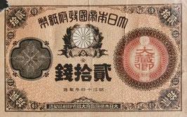 大蔵卿20銭