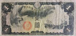 日華事変軍票 丁号1円