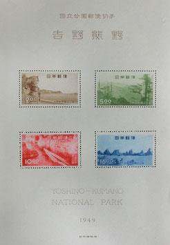吉野熊野国立公園切手枠付1級品