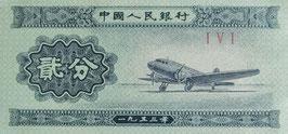 中国人民銀行 未使用