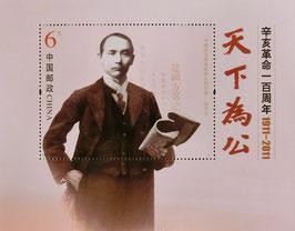 辛亥革命100周年小型シート