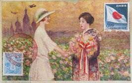 日本アメリカ友好条約