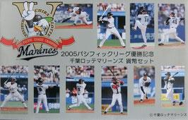 2005千葉ロッテマリーンズ優勝記念貨幣セット
