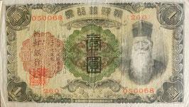 朝鮮銀行券 朝改造1円券