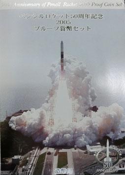 ペンシルロケット50周年2005プルーフ貨幣セット