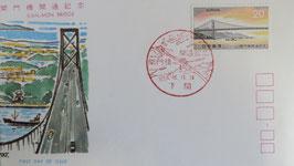 関門橋開通記念