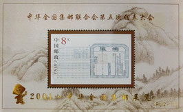 中華全国集郵連合会 2001年
