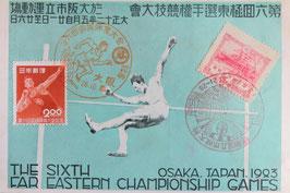 第6回極東選手競技大会 大正12年
