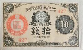 大正少額紙幣10銭  大正10年極美品