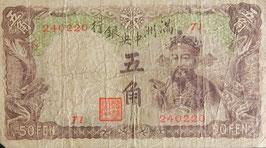 満州中央銀行5角