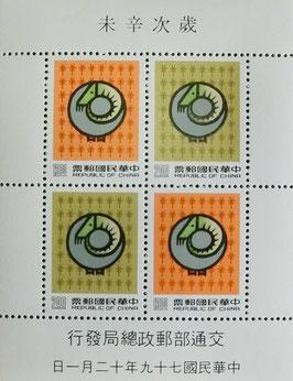 中華民国交通部郵政局