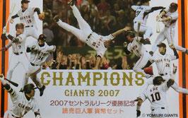 2007読売巨人貨幣セット優勝記念