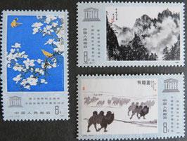 ユネスコ後援・中国絵画展