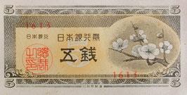 梅5銭 未使用