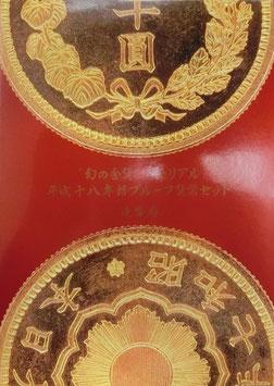 幻の金貨.メモリアル平成18年プルーフ貨幣セット