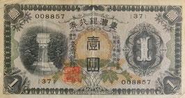 台湾銀行券 甲壱圓券