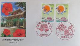 沖縄復帰20年