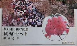 造幣局桜の通り抜け平成6年