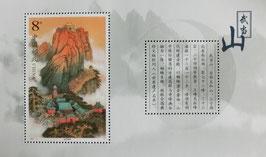 武当山小型シート