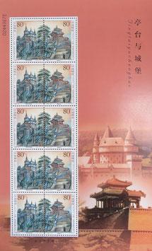 中華民国記念切手