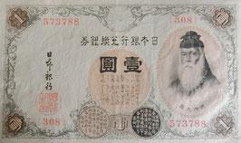 アラビア数字1円 美品