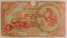 丙号(異式)100円  未使用