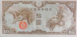 改造ろ号10円 極美品
