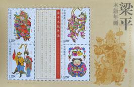 深平(重慶市)木版年賀小型シート