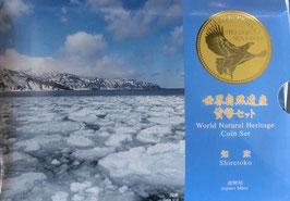 世界自然遺産貨幣セット平成17年