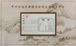 中華全国集郵連合会第5回代表大会小型シート