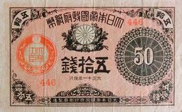 大正小額紙幣50銭  大正11年