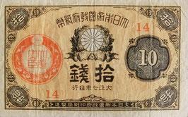 大正政府紙幣10銭(大正7年