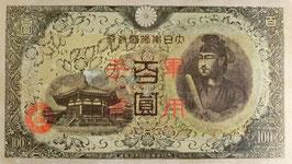 日華事変軍票 丙号100円