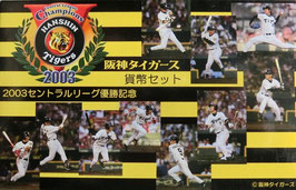 阪神タイガース貨幣セット(西暦2003年)