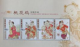 桃花塢木版年画小型シート