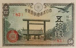 靖国50銭  未使用  昭和17年