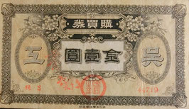 呉海軍工廠 金壱圓