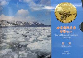世界自然遺産貨幣セット