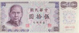 中華民国伍拾円