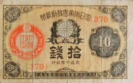 大正小額紙幣 10銭 大正10年
