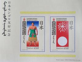 日本モンゴル友好記念