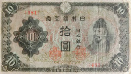 改正不換紙幣10円(3次10円)