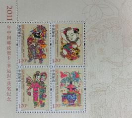 中国郵票幸伝封