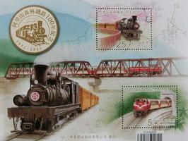 阿里山森林鉄道100年記念