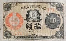 大正小額紙幣10銭  大正8年