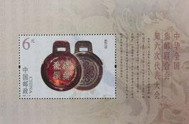 全国集郵連合会全国代表大会小型シート