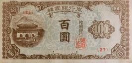 韓国銀行券 百圓美品