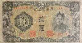 丙号券10円